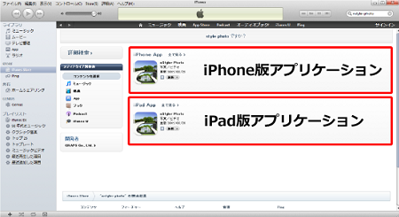 iTunesStore04.png